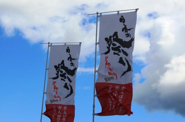 祭りでつながる希望と絆 ①≪日本の祭りinあおもり2011≫