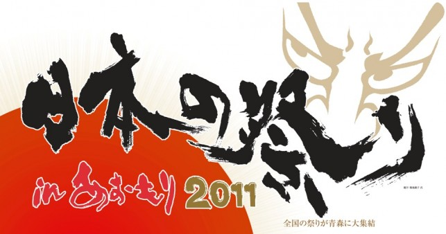 日本の祭りinあおもり2011