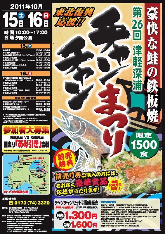 豪快な鮭の鉄板焼き 『第26回津軽深浦 チャンチャンまつり』