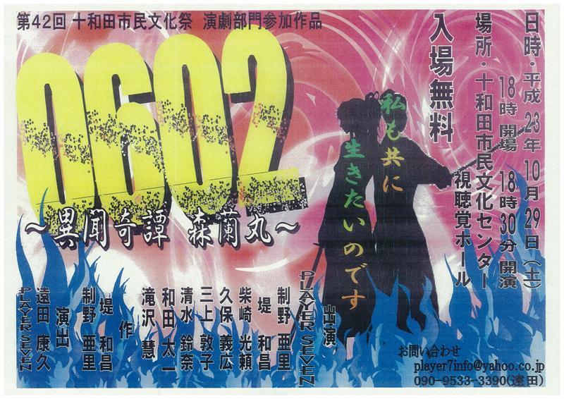 第42回十和田市民文化祭