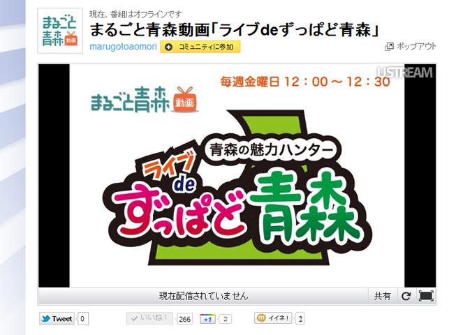 Ustream「ライブdeずっぱど青森」放送中です!
