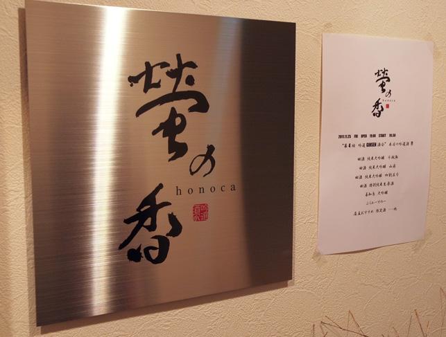 レアな田酒を堪能!「吟選酒会」 ~あおもり酒場探訪 No001~