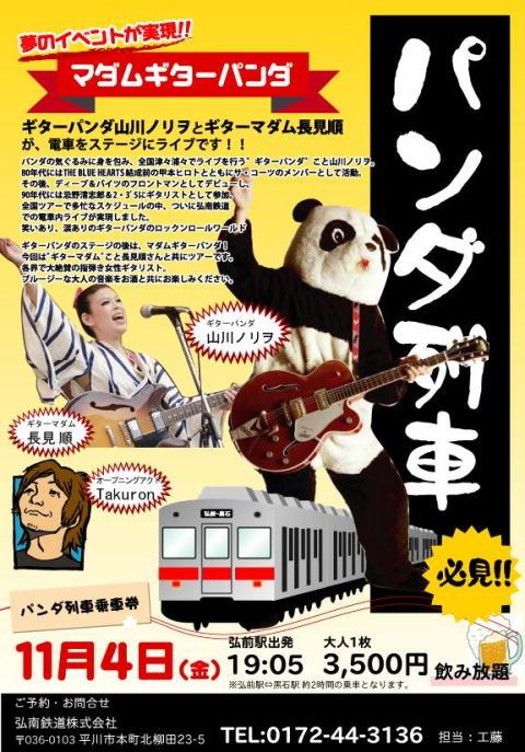 パンダが列車でギターLIVE!?