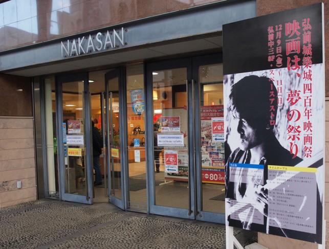 nakasan-ent