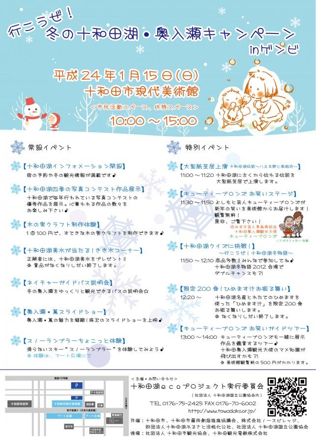 行こうぜ!冬の十和田湖・奥入瀬キャンペーンinゲンビ(十和田市現代美術館)