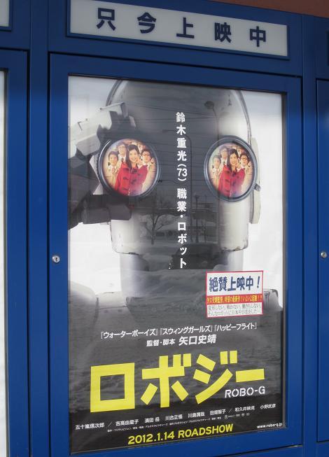 robo-g-poster