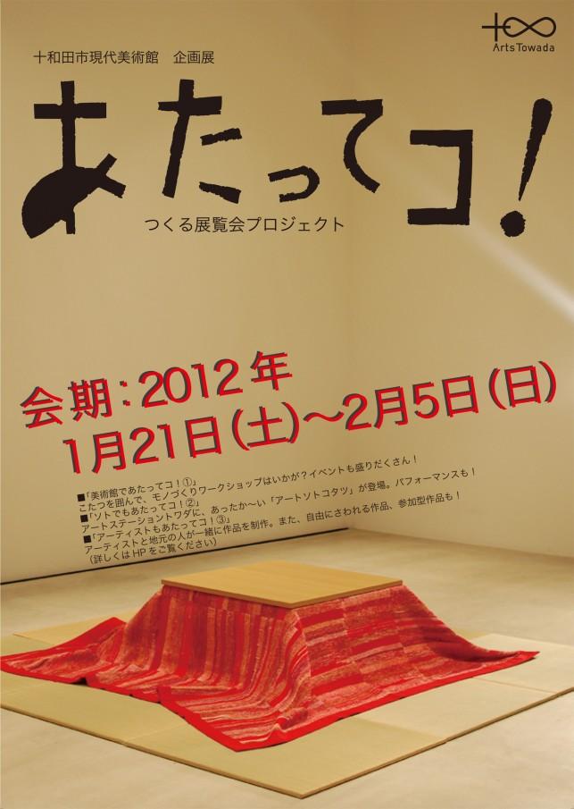 十和田市現代美術館企画展 「あたってコ!」つくる展覧会プロジェクト