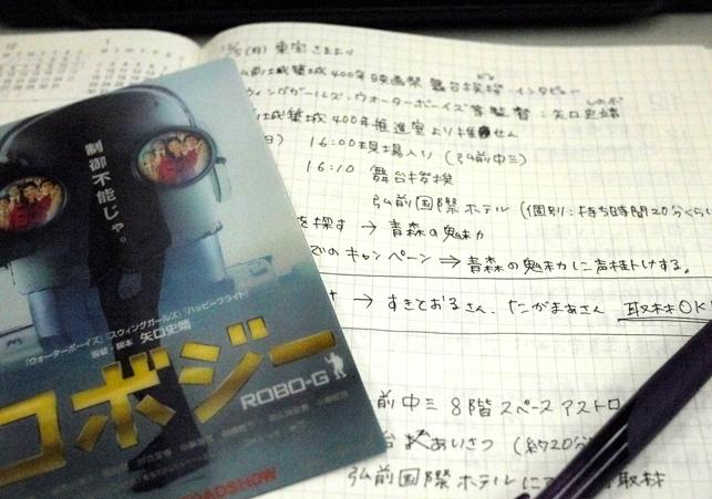 映画ロボジー監督取材 メモ書き