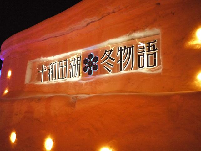 十和田湖*冬物語入口
