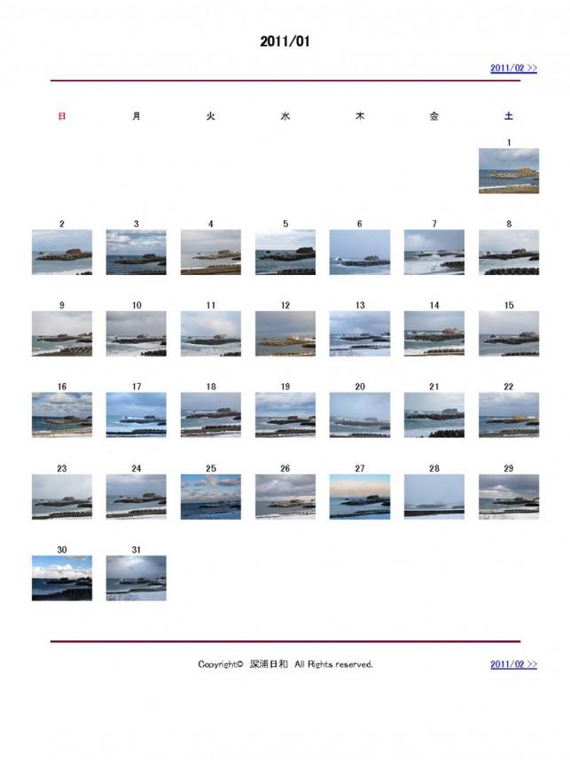 2011年深浦町吾妻の浜カレンダー