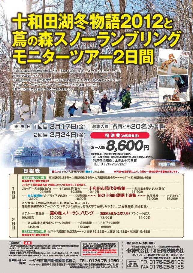 【お知らせ】十和田湖冬物語2012と蔦の森スノーランブリングモニターツアー2日間