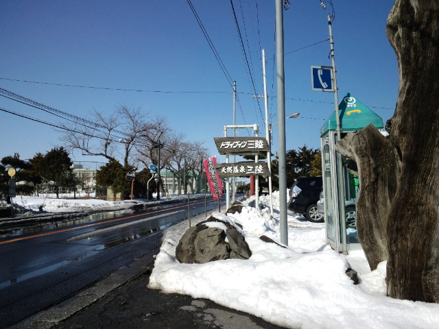 天然温泉三陸の入口サイン@国道338号