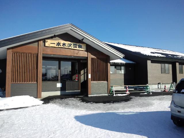 Ippongisawa-onsen