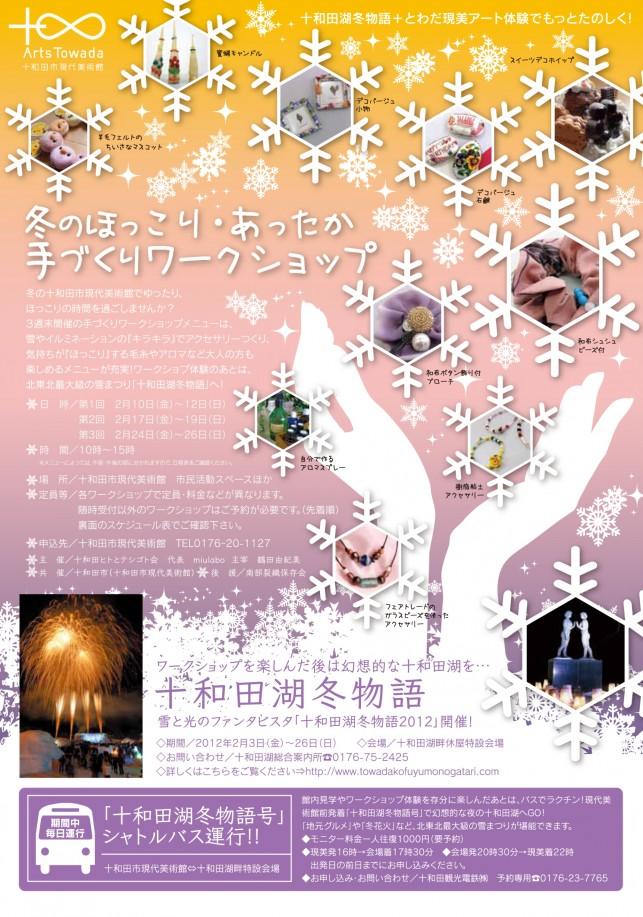 【お知らせ】冬のほっこり・あったか手づくりワークショップ (十和田市現代美術館)