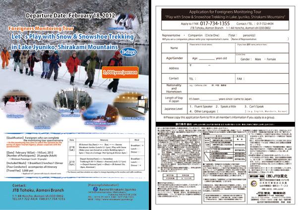 英語版 ツアーパンフレット&申込書