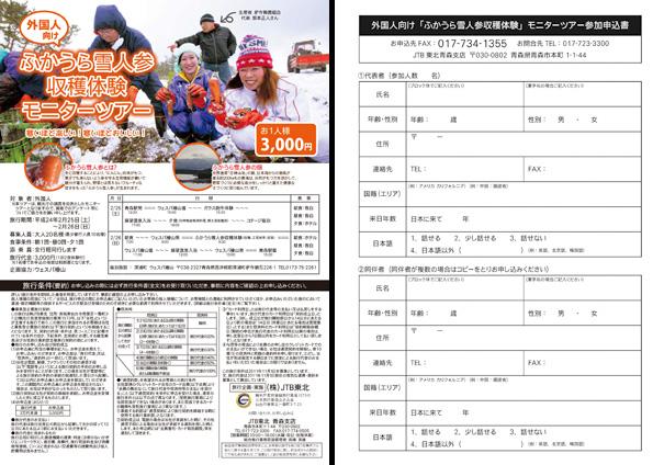 日本語版 ツアーパンフレット&申込書