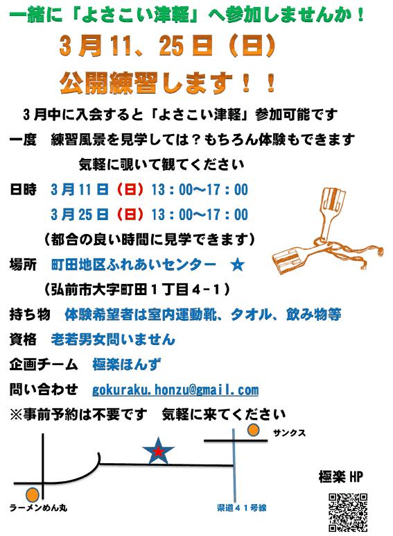 """よさこいチーム""""極楽ほんず""""が日曜練習を公開中☆"""