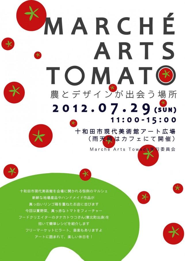 【お知らせ】7月29日(日)開催!十和田市現代美術館アート広場へ集合ですよ!「MARCHÉ  ARTS  TOMATO 農とデザインが出会う場所」