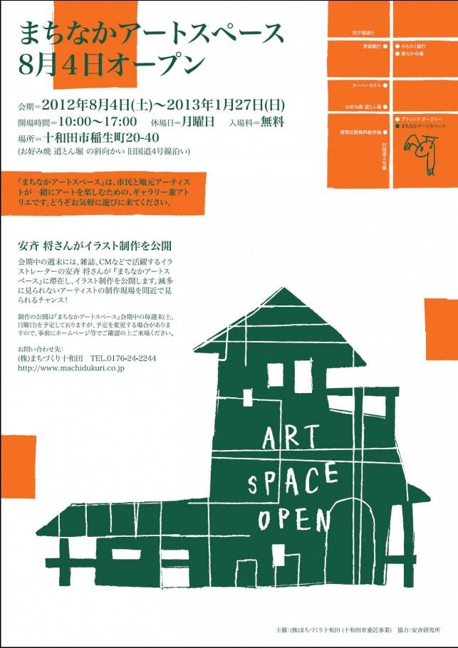 【お知らせ】十和田市に「まちなかアートスペース」オープン♪