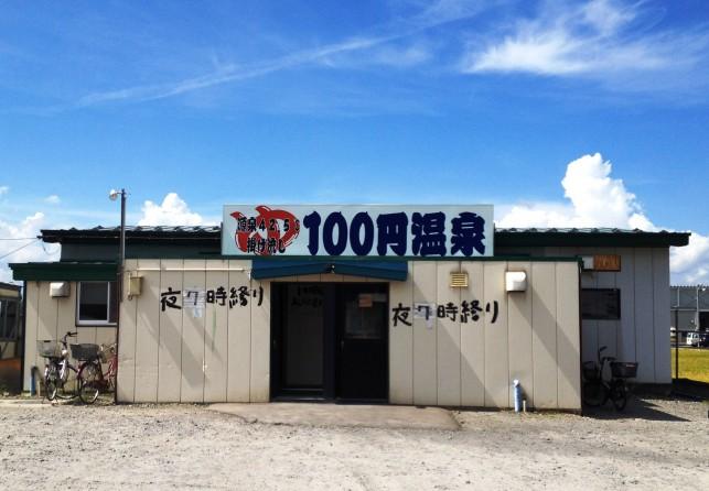 100円温泉