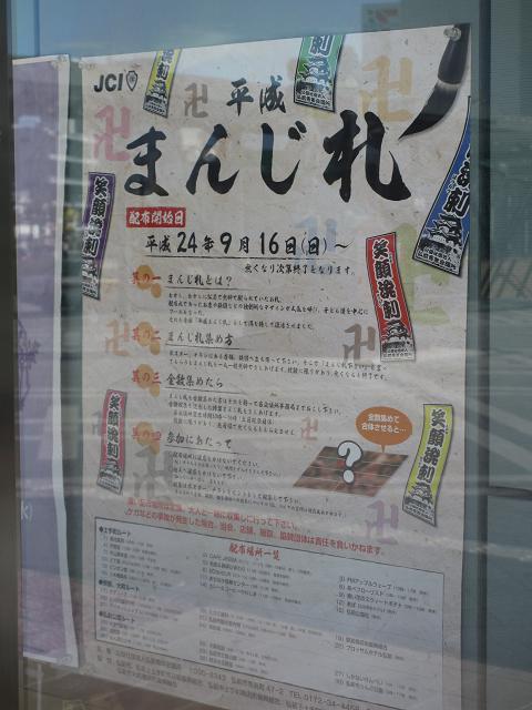 復活!弘前市の「平成まんじ札」