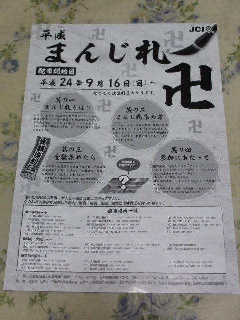 まんじ札_2