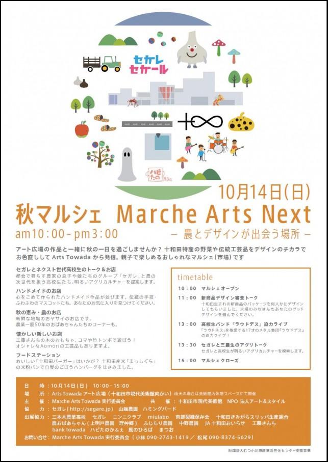 【お知らせ】10月14日(日)開催!十和田市現代美術館アート広場「Marche Arts Next」
