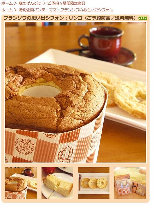 日本一のシフォンケーキ&シフォンラスク/森のぱんぶう