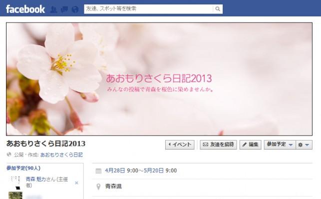SNSイベント☆FBで青森の桜プロジェクト「あおもりさくら日記2013」開催中です