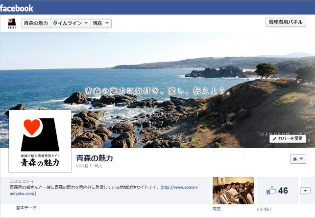 「青森の魅力」新Facebookページ立ち上げました!