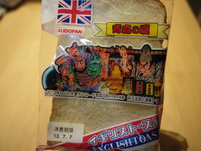 イギリストースト ねぶたバージョン!
