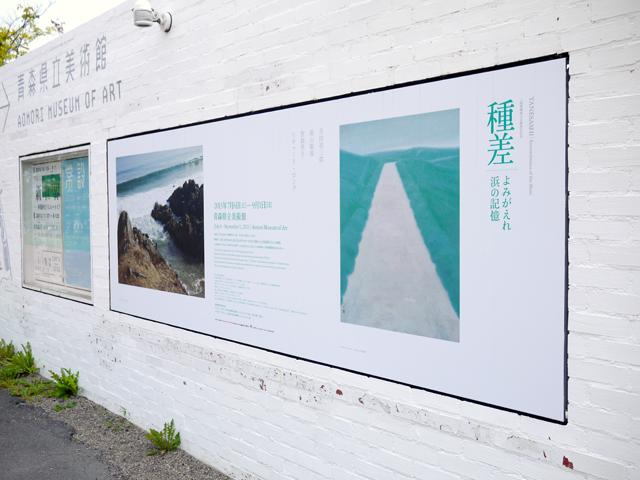 三陸復興国立公園指定記念「種差 -よみがえれ 浜の記憶」
