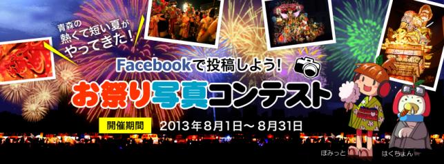 【8/1~8/31まで】Facebookイベント「お祭り写真コンテスト」を応援しています
