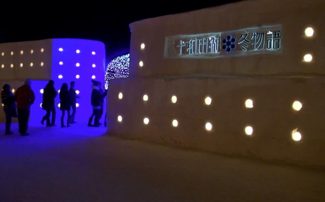 青森を代表する冬の大イベント 十和田湖冬物語2012