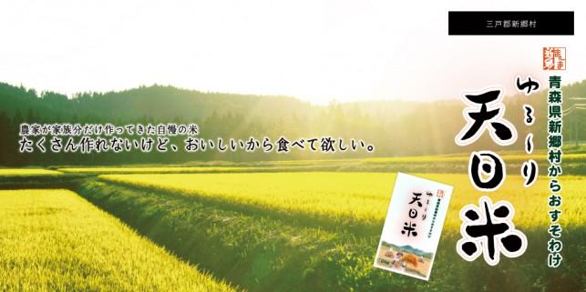 昔ながらの技法で作られたお米、新郷村「ゆる~り天日米」新発売の情報が届きました!