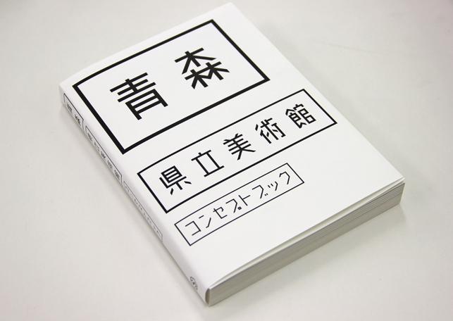 青森県立美術館の魅力が詰まった「青森県立美術館コンセプトブック」2014年2月14日発売!