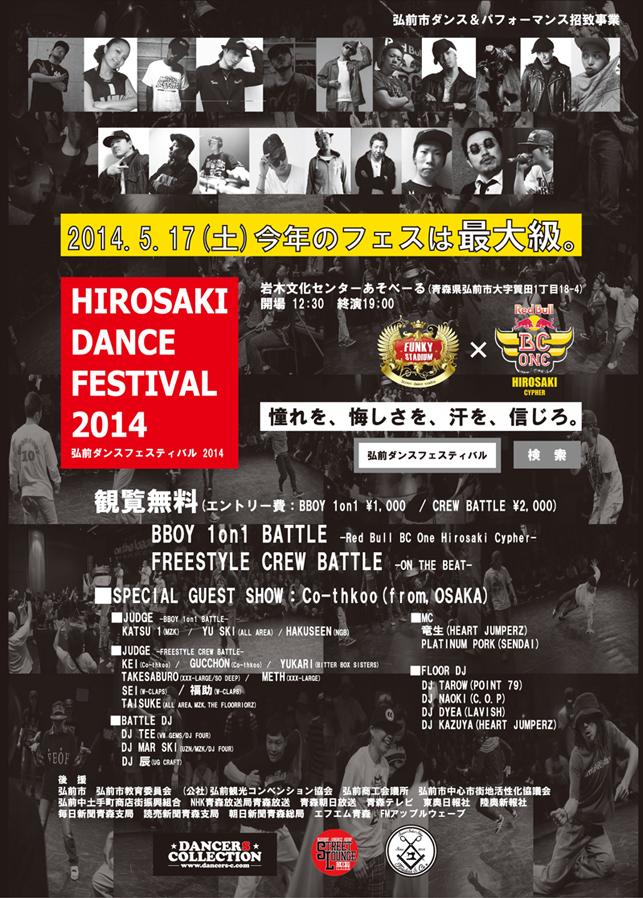弘前ダンスフェスティバル2014