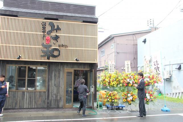 三沢市商店街にみさ和活魚センターオープン
