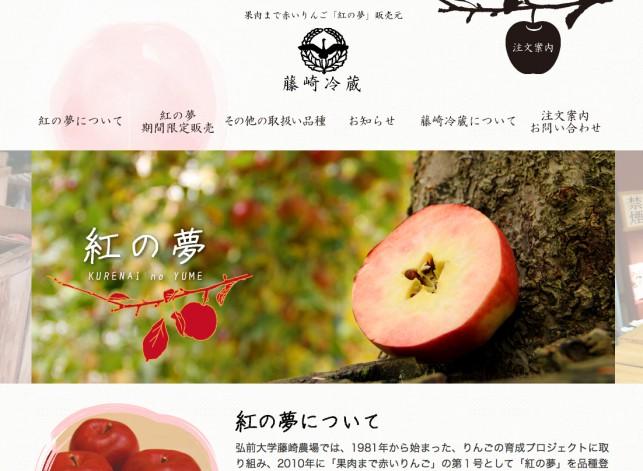 青森りんご「紅の夢」通販 販売 ㈲藤崎冷蔵商会
