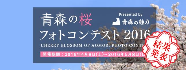青森の桜 フォトコンテスト 結果発表