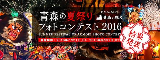 青森の夏祭り フォトコンテスト 結果発表