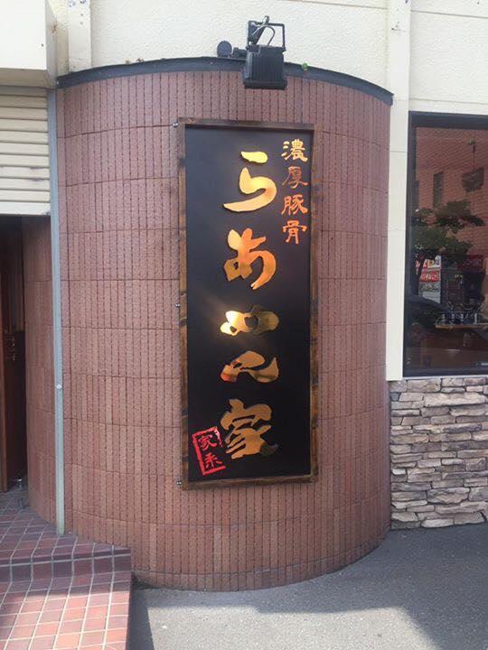 """""""ラーメンの街""""とも言える青森市に新たなデファクトに相応しいラーメン! 一度食べたらファンになる「らーめん家」"""