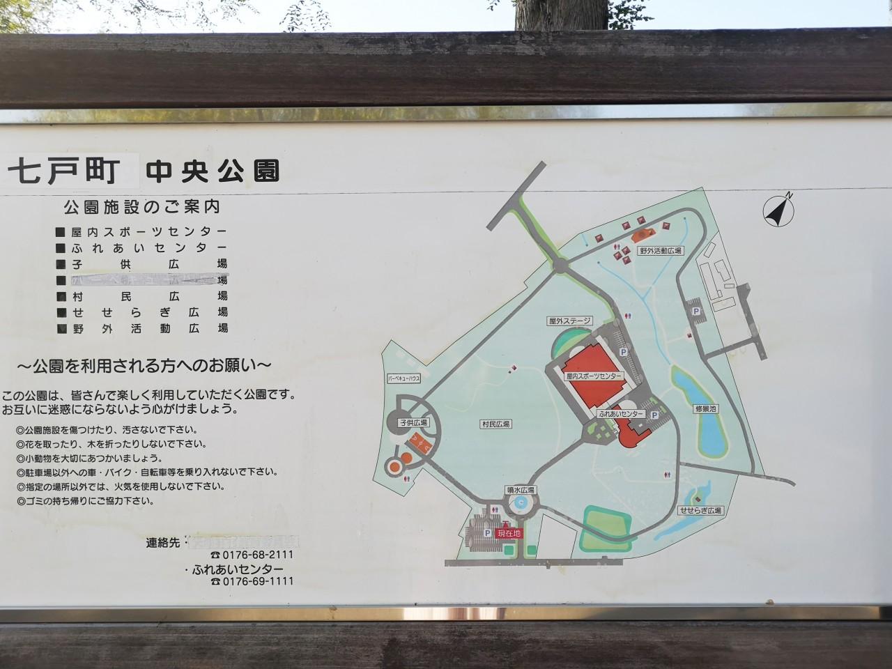 週末は県内の公園で遊び倒せ!七戸町中央公園の巻