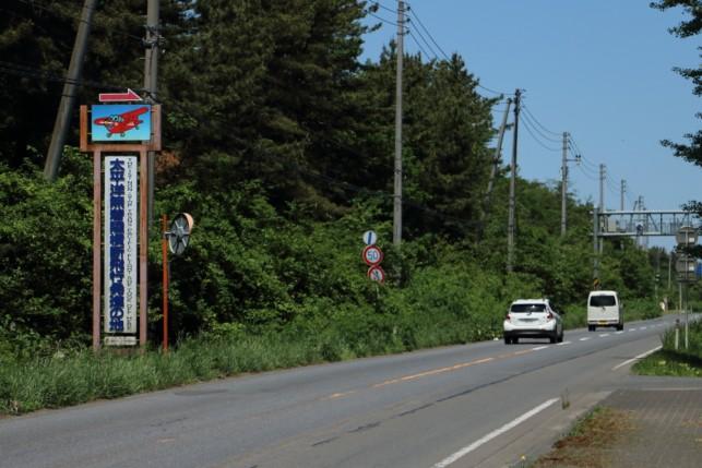太平洋無着陸横断飛行発進の地「ミス・ビードル号記念広場」