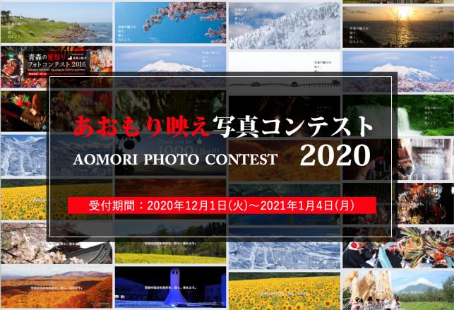 「あおもり映え写真コンテスト2020」開催!