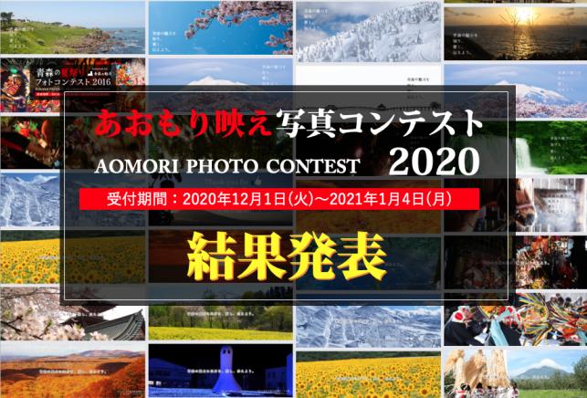 あおもり映え写真コンテスト2020 結果発表!