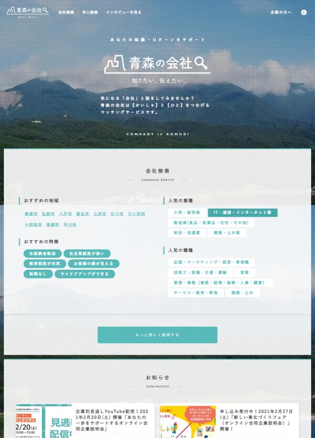 aomori-shigoto_1
